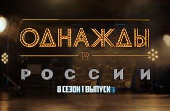 Однажды в России 8 сезон 1 выпуск