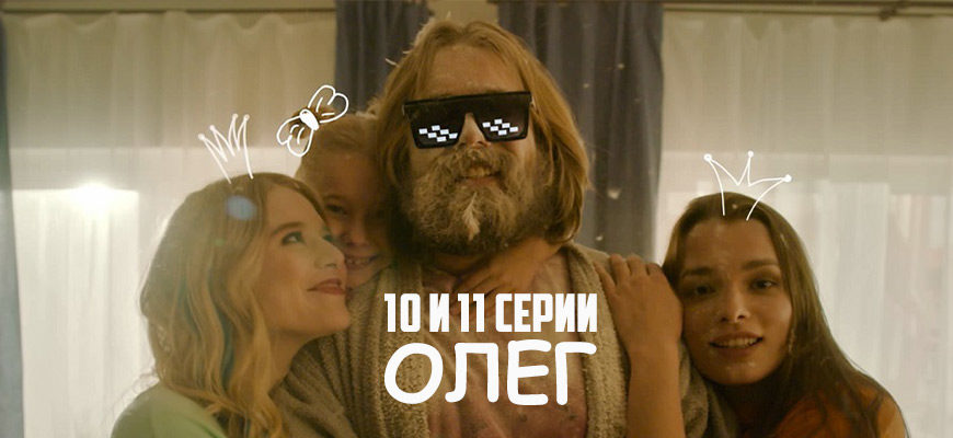 Олег 10-11 серия
