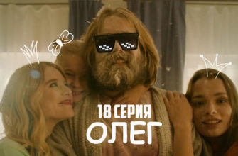 Олег 18 серия