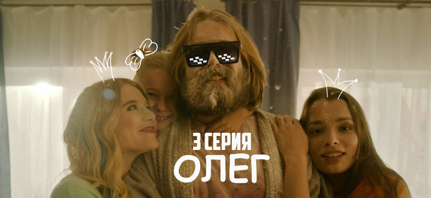 Олег 3 серия