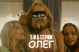 Олег 5-6 серия