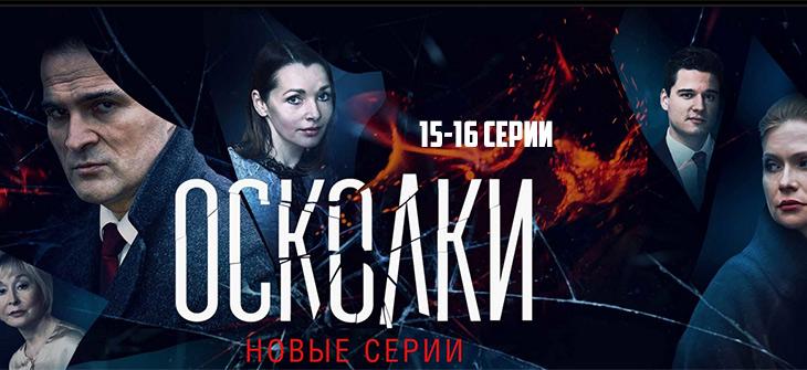 Осколки 2 сезон 15-16 серия