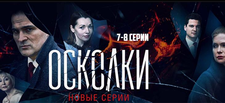 Осколки 2 сезон 7-8 серия