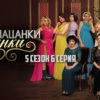 Пацанки Украина 5 сезон 6 выпуск