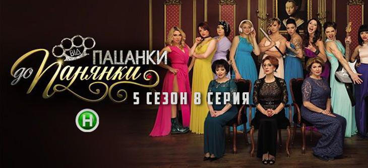 Пацанки Украина 5 сезон 8 выпуск