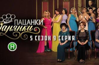 Пацанки Украина 5 сезон 9 выпуск
