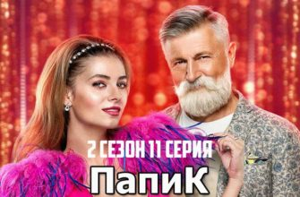 Папик 2 сезон 11 серия