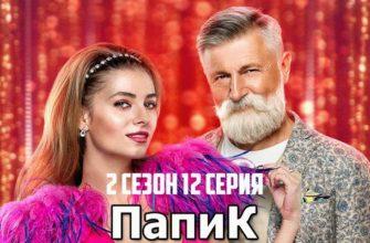 Папик 2 сезон 12 серия