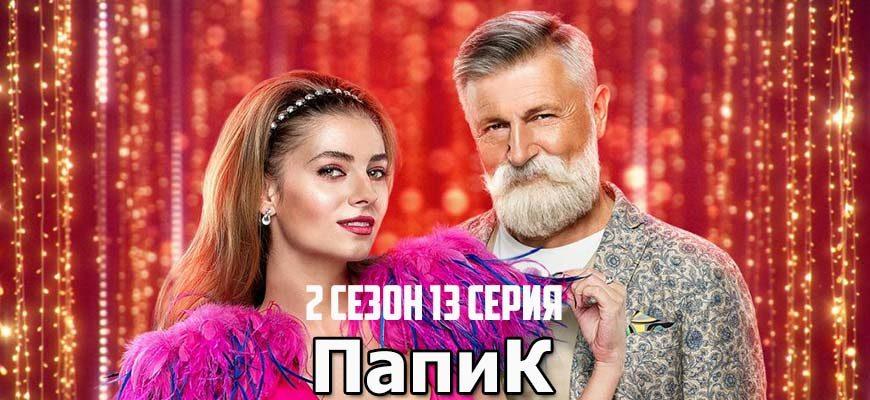 Папик 2 сезон 13 серия