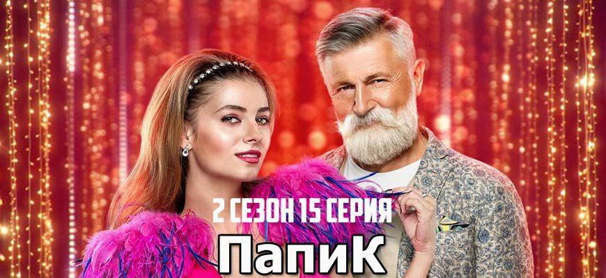 Папик 2 сезон 15 серия