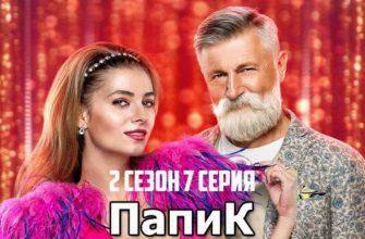 Папик 2 сезон 7 серия