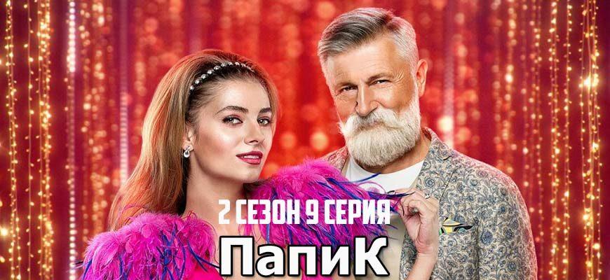 Папик 2 сезон 9 серия
