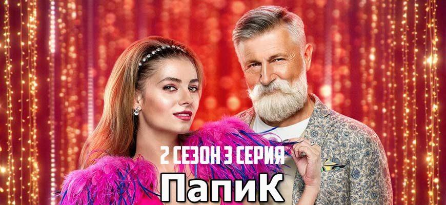 Папик 2 сезон 3 серия
