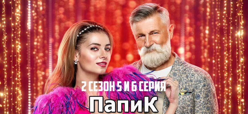 Папик 2 сезон 5-6 серия