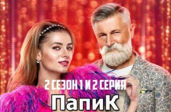 Папик 2 сезон 1-2 серия