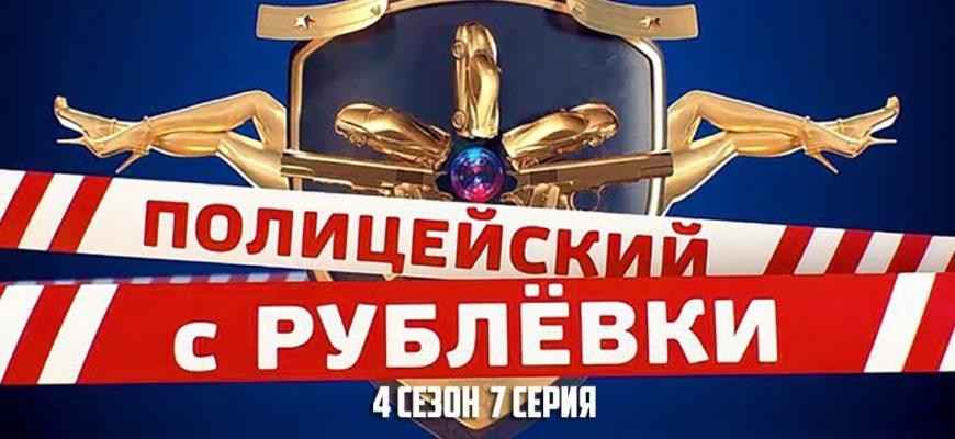 Полицейский с Рублевки 4 сезон 7 серия