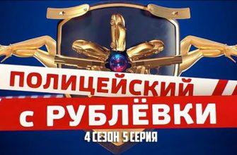 Полицейский с Рублевки 4 сезон 5 серия
