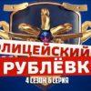 Полицейский с Рублевки 4 сезон 6 серия
