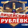 Полицейский с Рублевки 5 сезон 2 серия
