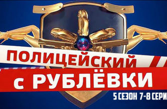 Полицейский с Рублевки 5 сезон 7 и 8 серии