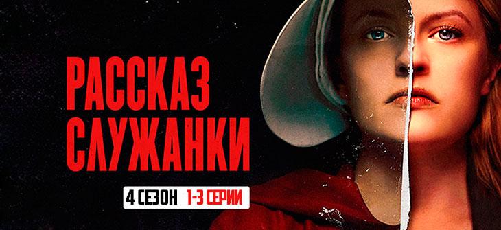 Рассказ служанки 4 сезон 1 2 3 серии