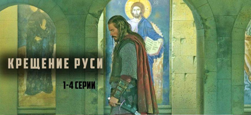 «Крещение Руси». Документально-игровой фильм
