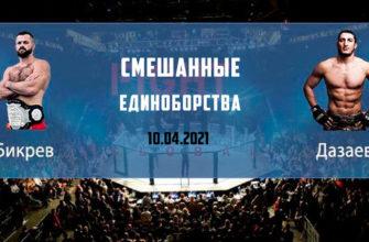 Смешанные единоборства Бикрев Дазаев 10.04.2021