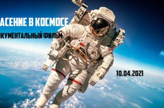 Спасение в космосе 10.04.2021