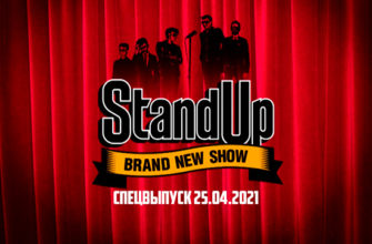 Stand up 25.04.2021