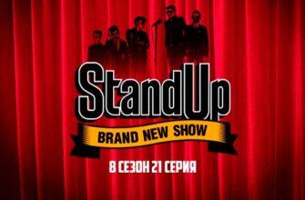 Stand up 8 сезон 21 выпуск