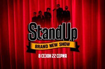 Stand up 8 сезон 22 выпуск