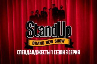 STAND UP СПЕЦДАЙДЖЕСТЫ-2021 1 СЕЗОН 3 СЕРИЯ смотреть онлайн