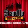 STAND UP СПЕЦДАЙДЖЕСТЫ-2021 1 СЕЗОН 2 СЕРИЯ смотреть онлайн
