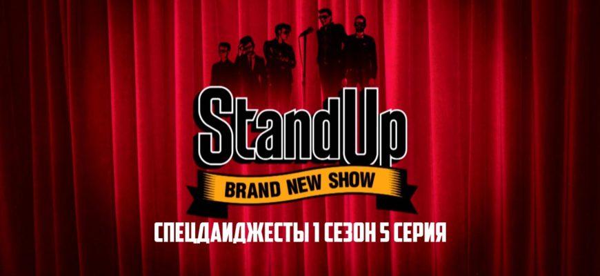 STAND UP СПЕЦДАЙДЖЕСТЫ-2021 1 СЕЗОН 5 СЕРИЯ смотреть онлайн