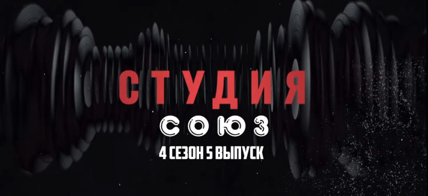 Студия Союз 4 сезон 5 выпуск