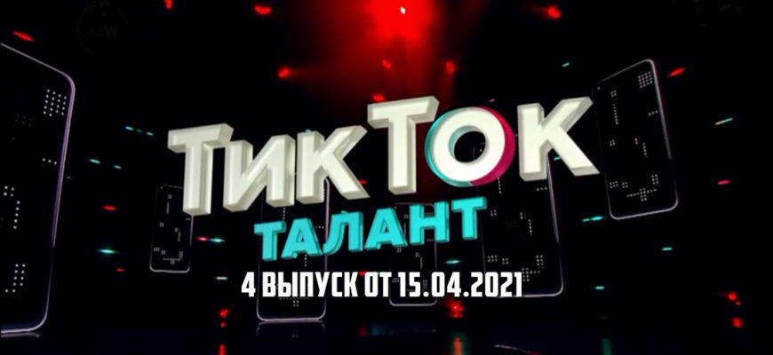 тик ток талант 4 серия