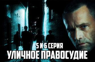 уличное правосудие 5-6 серия