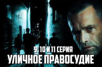 уличное правосудие 9-10-11 серия
