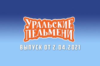 Уральские Пельмени от 2.04.2021 смотреть онлайн