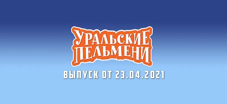 Уральские Пельмени от 23.04.2021 смотреть онлайн