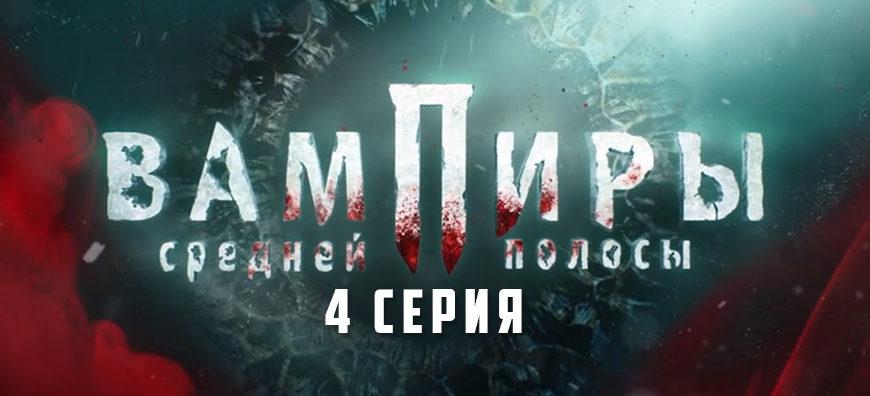 Вампиры средней полосы 4 серия