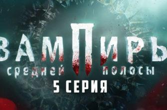 Вампиры средней полосы 5 серия