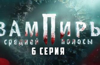 Вампиры средней полосы 6 серия