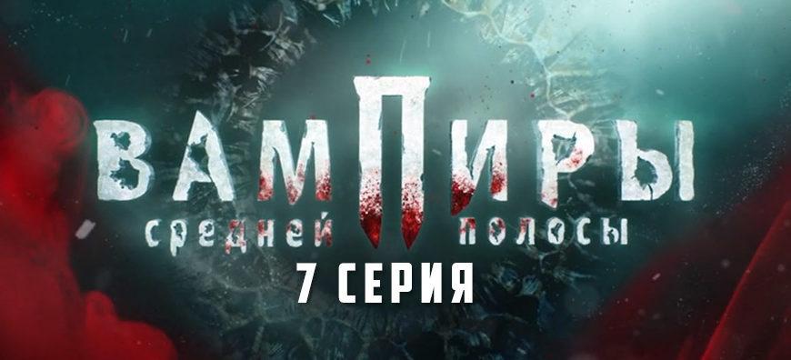 Вампиры средней полосы 7 серия