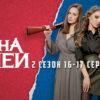 война семей 2 сезон 16-17 серия