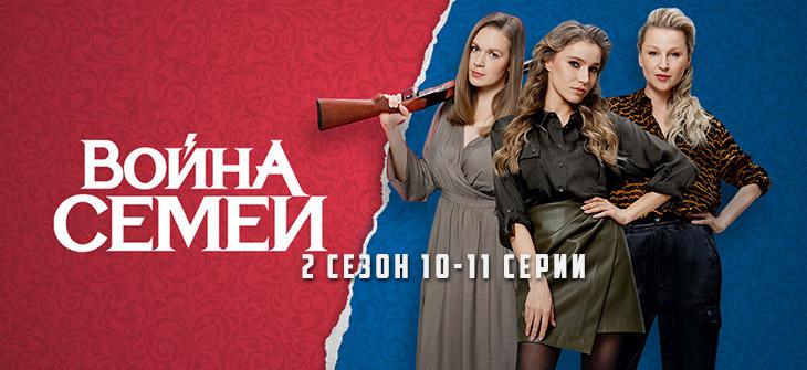 война семей 2 сезон 10 11 серия