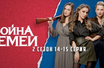 война семей 2 сезон 14-15 серия