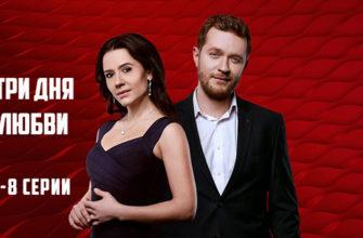 за три дня до любви 5 6 7 8 серии