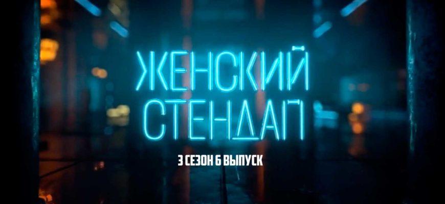 Женский стендап 3 сезон 6 выпуск