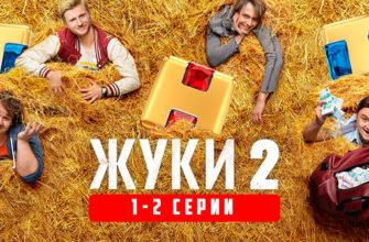 Жуки-2 1 и 2 серии
